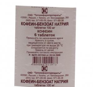 КОФЕИН БЕНЗОАТ НАТРИЯ 100мг N10 таб. Татхимфарм