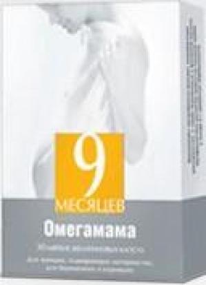 9 МЕСЯЦЕВ ОМЕГАМАМА капс. N30 Валента Фармацевтика