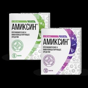 АМИКСИН 125мг N10 таб. покрытые пленочной оболочкой Фармстандарт-Лексредства ОАО