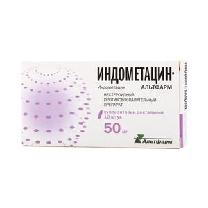 ИНДОМЕТАЦИН 50мг N10 суппозитории ректальные Альтфарм
