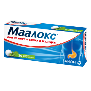 МААЛОКС N20 таб. жевательные Санофи-Авентис С.П.А.