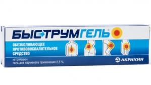 БЫСТРУМГЕЛЬ 2,5% 50г гель Акрихин