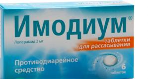 ИМОДИУМ ЭКСПРЕСС 2мг N6 таблетки-лиофилизат Каталент Ю.К. Суиндон Зайдис Лтд
