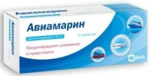 АВИАМАРИН 50мг N10 таб. Оболенское ФПО