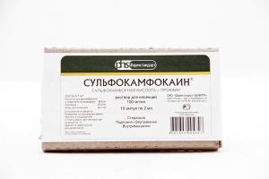 СУЛЬФОКАМФОКАИН 10% 2мл N10 р-р д/инъекций Фармстандарт-УфаВИТА