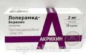 ЛОПЕРАМИД-АКРИХИН 2мг N10 капс. Акрихин