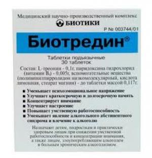 БИОТРЕДИН N30 таб. подъязычные Биотики