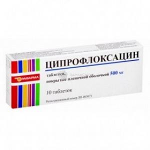 ЦИПРОФЛОКСАЦИН 500мг N10 таб. покрытые пленочной оболочкой Рафарма