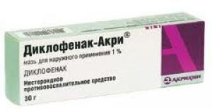 ДИКЛОФЕНАК 25мг/мл 3мл N5 р-р для в/м введения Хемофарм