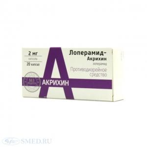 ЛОПЕРАМИД-АКРИХИН 2мг N20 капс. Акрихин