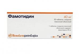 ФАМОТИДИН 40мг N20 таб. покрытые пленочной оболочкой Хемофарм