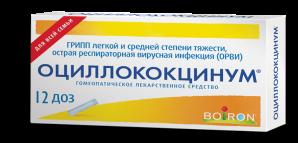 ОЦИЛЛОКОКЦИНУМ 1 доза N12 гранулы гомеопатические Laboratoires Boiron