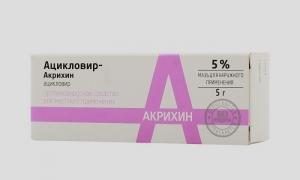 АЦИКЛОВИР- АКРИХИН 5% 10г мазь д/наружного применения Акрихин