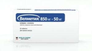 ВЕЛМЕТИЯ 850мг+50мг N56 таб. покрытые пленочной оболочкой Берлин-Фарма ЗАО