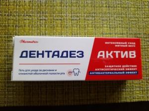 ДЕНТАДЕЗ АКТИВ гель д/десен с антибактериальным эффектом 25мл Фарметрикс ООО